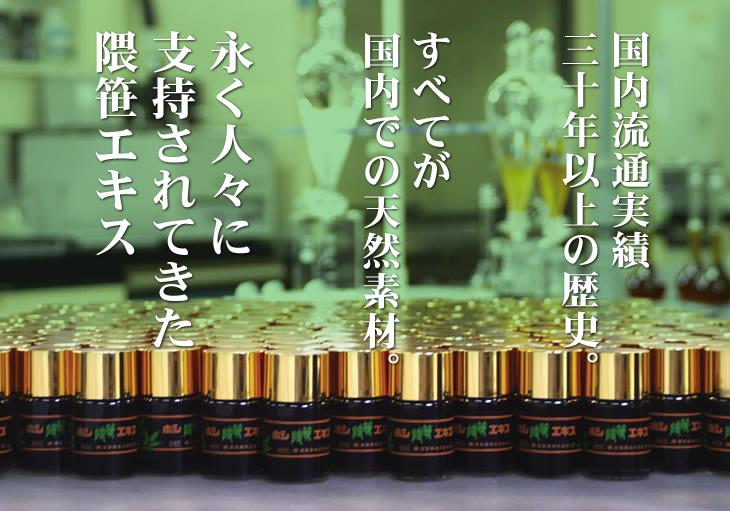 隈笹エキス