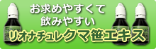 クマ笹エキス