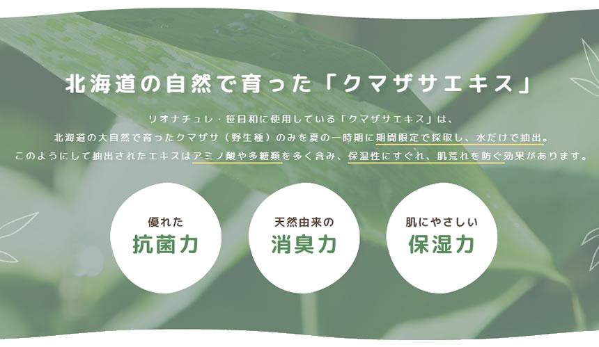 北海道の熊笹を使用 /