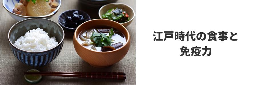江戸時代の食事と免疫力