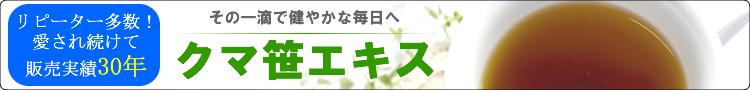 隈笹エキスランディングバナー
