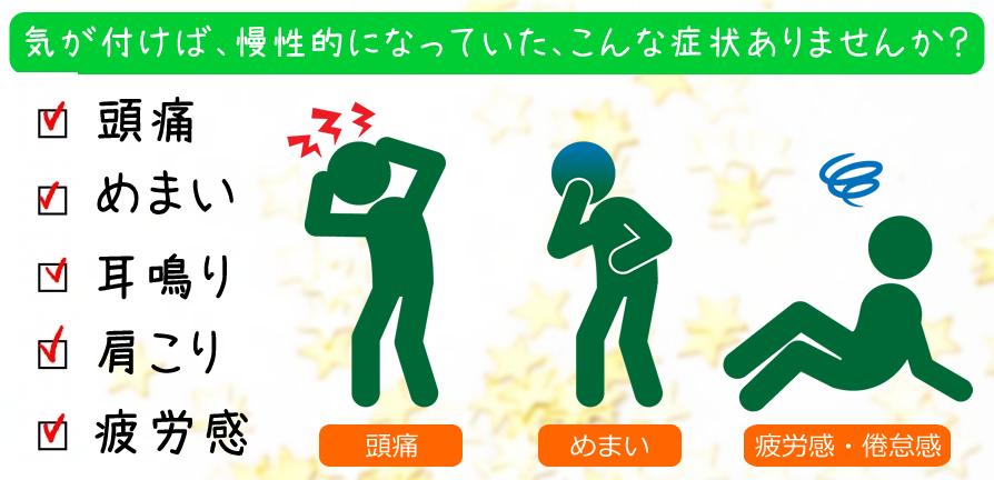 クマ笹と自律神経