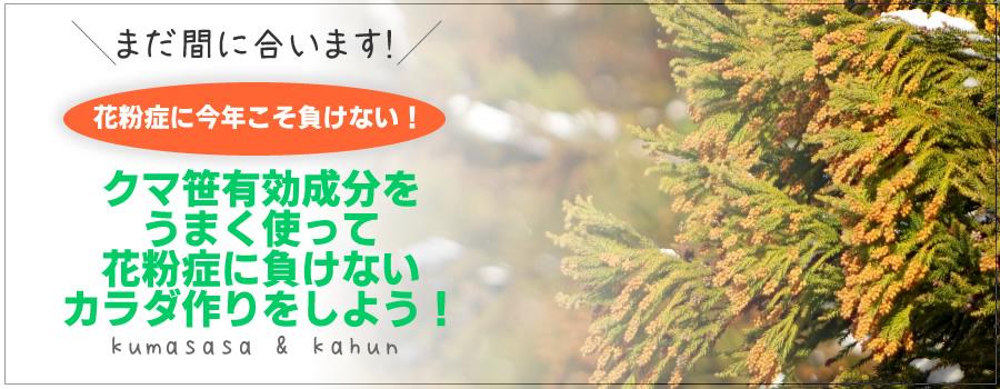 熊笹エキスで今年の春を快適に過ごしたい