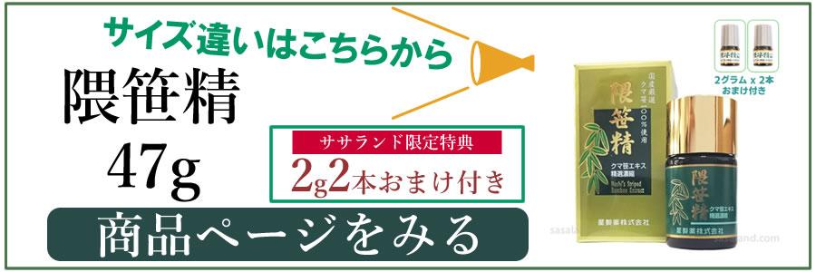 隈笹精 47g