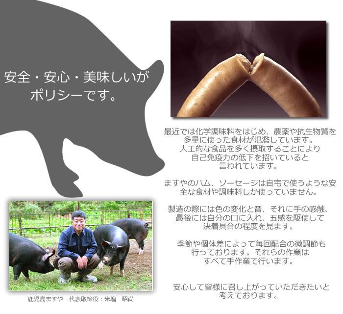 ますや黒豚