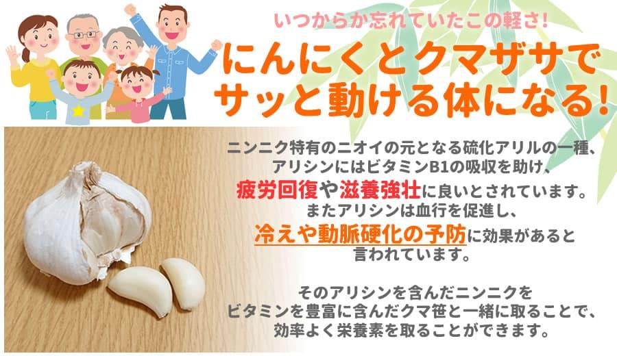 熊笹とニンニクの日本製サプリメント