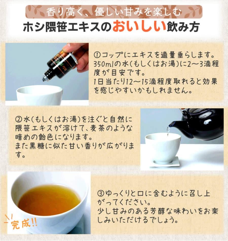 熊笹エキスの販売実績30年 ホシ隈笹エキスのおいしい飲み方
