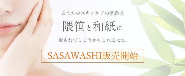 sasawashi 販売開始