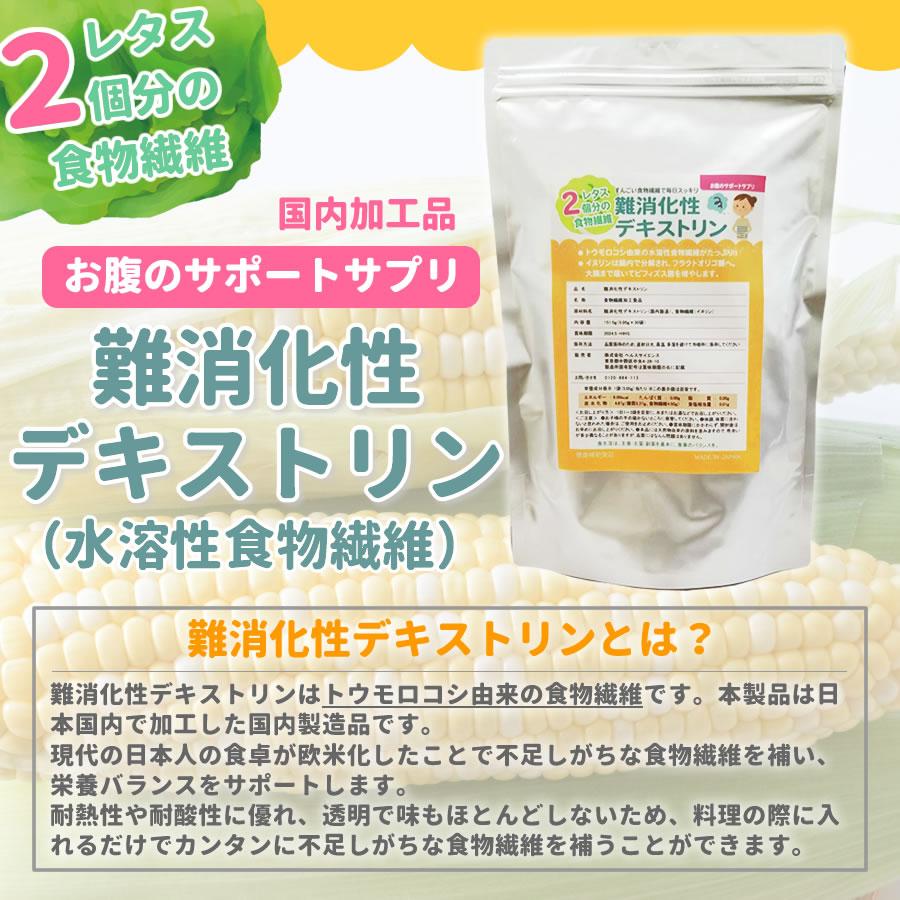 食物繊維サプリメント 難消化性デキストリン