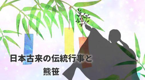 日本の伝統行事と熊笹