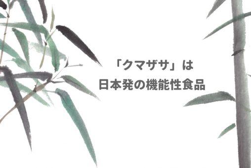 熊笹は日本発の機能性食品