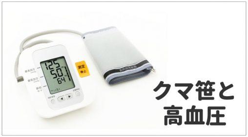 熊笹と高血圧