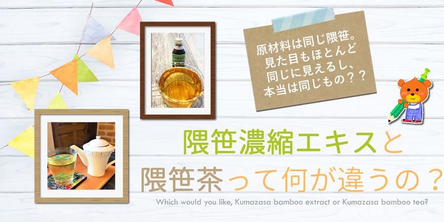 熊笹エキスとクマザサ茶